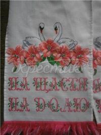 Весільний рушник з лебедями  купити Київ