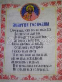 """Вишита молитва """"Отче наш"""" купити Київ"""