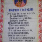 """Вышитая молитва """"Отче наш"""" купить Киев"""